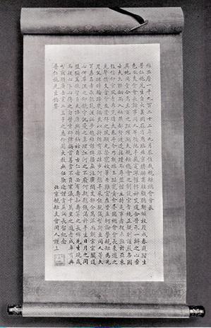 ChineseScroll1922.jpg